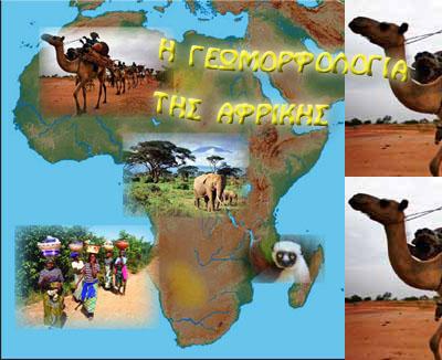 Η γεωμορφολογία της Αφρικής