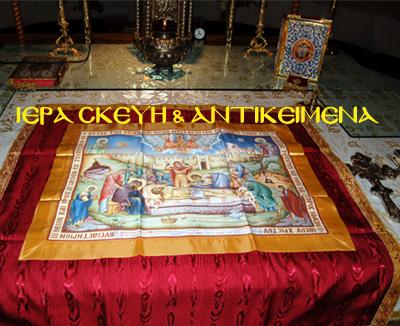 Τα ιερά σκεύη και αντικείμενα