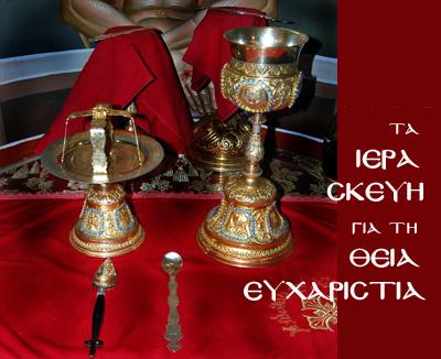 Τα ιερά σκεύη της Θείας Ευχαριστίας