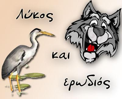 Λύκος και ερωδιός