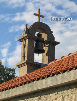 Orthodox_bell_church1
