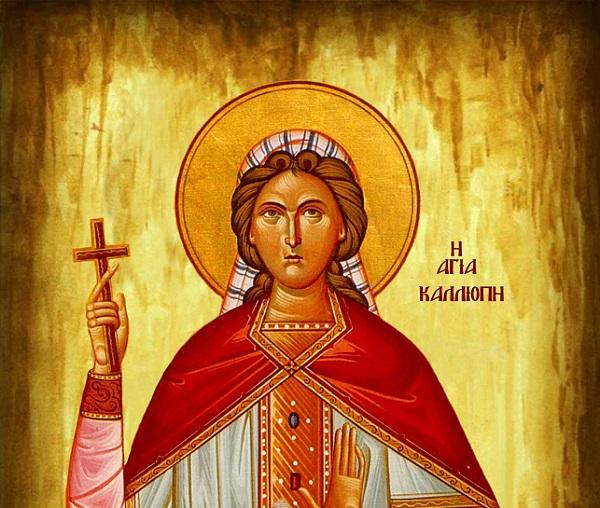 Πηγή:http://www.ekklisiastika-eidi.gr/