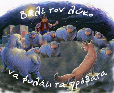 Βάλε τον λύκο να φυλάει τα πρόβατα