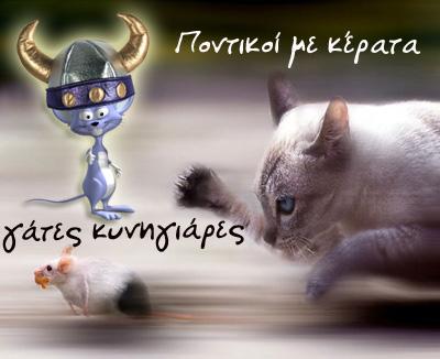 Ποντικοί κερασφόροι, γάτοι θηρευτές