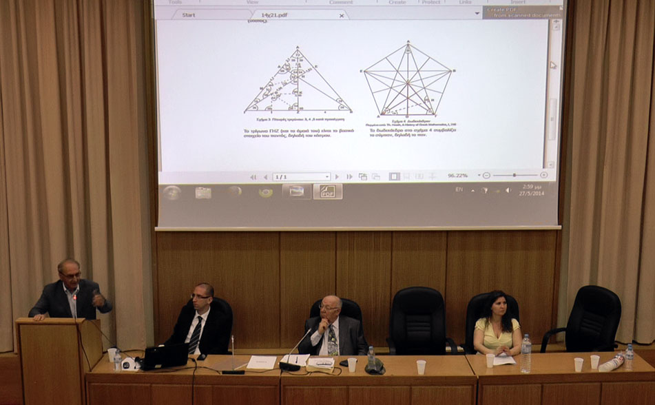 """3ο Επιστημονικό Συνέδριο """"ΦΙΛΟΣΟΦΙΑ και ΚΟΣΜΟΛΟΓΙΑ"""" (1η ημέρα)"""