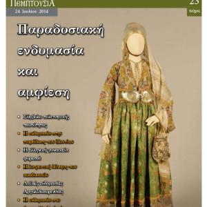 Τεύχος 23