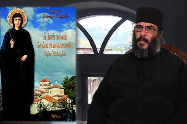 Η Ιερά Μονή Αγίας Παρασκευής στον Ελικώνα