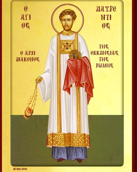 Οι άγιοι μάρτυρες Λαυρέντιος, Ξυστός και Ιππόλυτος | Πεμπτουσία