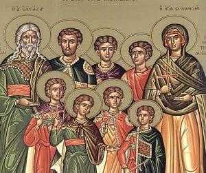 Άγιοι 7 Μακκαβαίοι