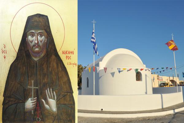 Τελετή Εγκαινίων Ιερού Ναού Αγίου Νικηφόρου Θήρας
