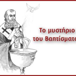 Το μυστήριο του Βαπτίσματος
