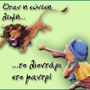 Όταν η σύνεση λειψή, το λιοντάρι στο μαντρί