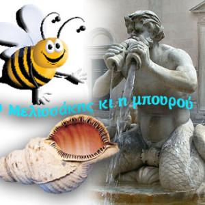 Ο Μελισσάκης και… η μπουρού
