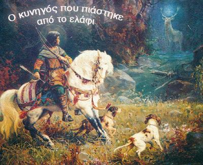 Ο κυνηγός που πιάστηκε από το ελάφι