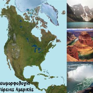 Η γεωμορφολογία της Βόρειας Αμερικής