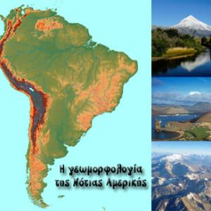 Η γεωμορφολογία της Νότιας Αμερικής