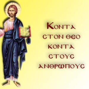 Κοντά στον Θεό – κοντά στους ανθρώπους