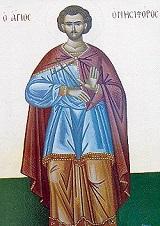 Απόστολος  Ονησιφόρος