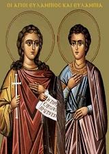 Άγιοι Ευλάμπιος και Ευλαμπία