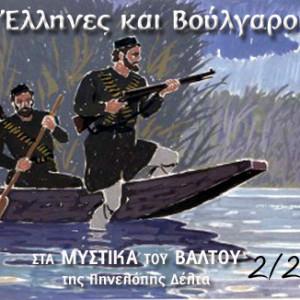 Έλληνες και Βούλγαροι