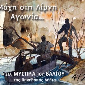 Μάχη στη λίμνη – Αγωνία…