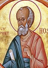 Ο προφήτης Ωσηέ (+17 Οκτ.) και ο αλληγορικός του γάμος