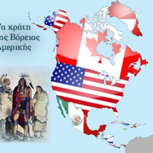 Τα κράτη της Βόρειας Αμερικής