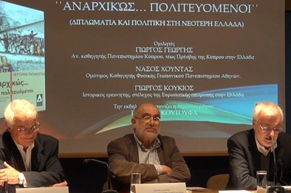 """""""Αναρχικώς…πολιτεύομενοι"""" παρουσίαση του νέου βιβλίου του ιστορικού Λευτέρη Παπακώστα. Ομιλητής Νάσος Χούντας."""
