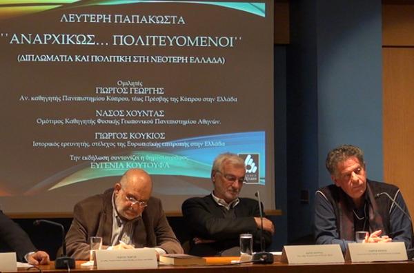 """""""Αναρχικώς…πολιτεύομενοι"""" παρουσίαση του νέου βιβλίου του ιστορικού Λευτέρη Παπακώστα. Ομιλητής ο Γιώργος Κούκιος."""