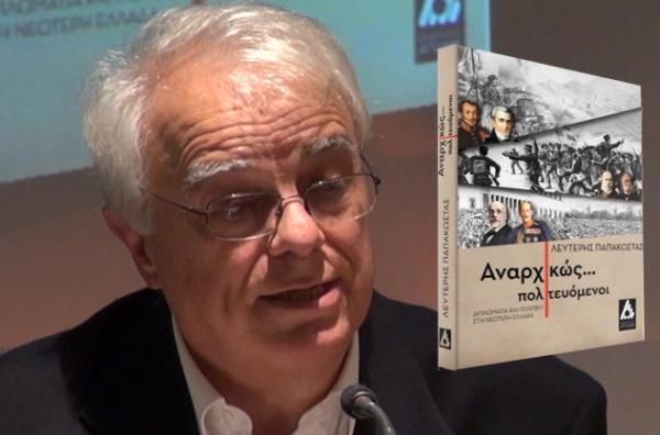 """""""Αναρχικώς…πολιτεύομενοι"""" παρουσίαση του νέου βιβλίου του ιστορικού Λευτέρη Παπακώστα. Ομιλητής ο ίδιος ο συγγραφέας"""