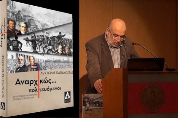 «Αναρχικώς…πολιτεύομενοι» παρουσίαση του νέου βιβλίου του ιστορικού Λευτέρη Παπακώστα. Ομιλητής Γιώργος Γεωργής.