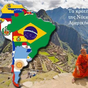 Τα κράτη της Νότιας Αμερικής
