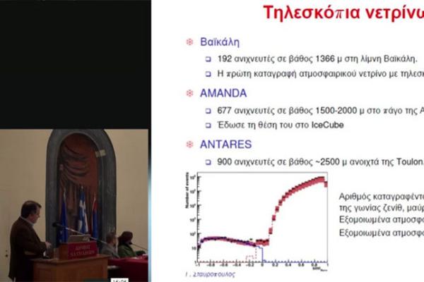 Νετρίνα: αναζητώντας στοιχειώδη σωματίδια στο βυθό της θάλασσας (Β')
