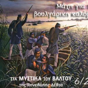 Μάχη για τη βουλγάρικη καλύβα