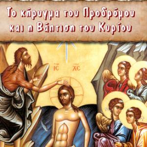 Το κήρυγμα του Προδρόμου και η Βάπτιση του Κυρίου