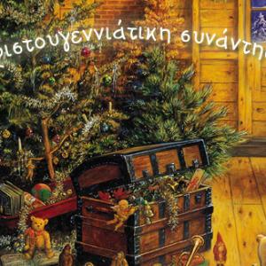 Χριστουγεννιάτικη συνάντηση