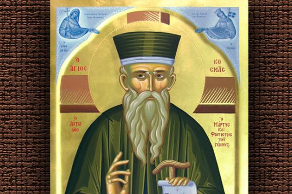 """Συνέδριο """"Άγιος Κοσμάς Αιτωλός"""": απογευματινές συνεδρίες και θεολογικά συμπεράσματα"""