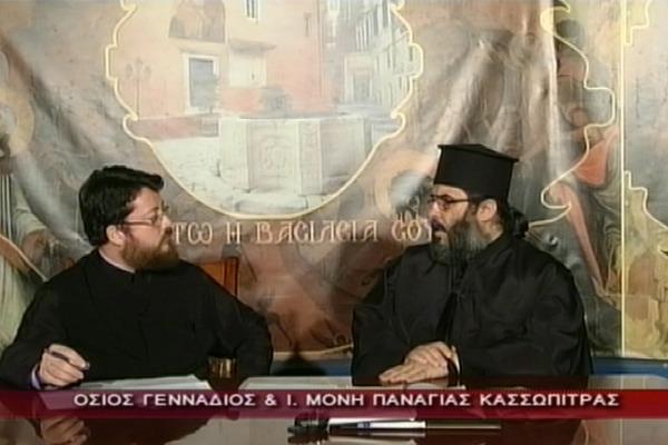 Ο Όσιος Γεννάδιος και η Ιερά Μονή Παναγίας Κασσωπίτρας