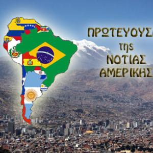 Πρωτεύουσες της Νότιας Αμερικής