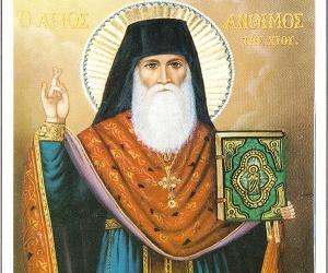 Λόγοι και διδαχές του Αγ. Ανθίμου της Χίου († 15 Φεβρουαρίου 1960)