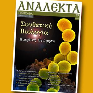 Ανάλεκτα τ. 29 – Συνθετική Βιολογία: Βιοηθική θεώρηση