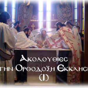 Ακολουθίες στην Ορθόδοξη Εκκλησία (Ι)