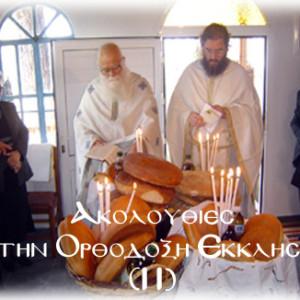 Ακολουθίες στην Ορθόδοξη Εκκλησία (ΙΙ)