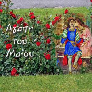 Αγάπη του Μαΐου