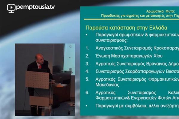 Αρωματικά και φαρμακευτικά φυτά: νέες εξελίξεις (Β' μέρος)