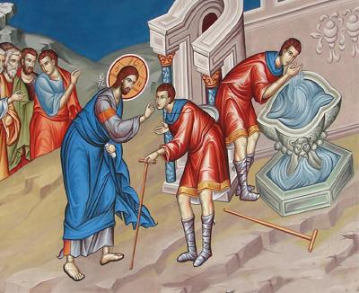 Ο Κύριος θεραπεύει τον εκ γενετής τυφλό