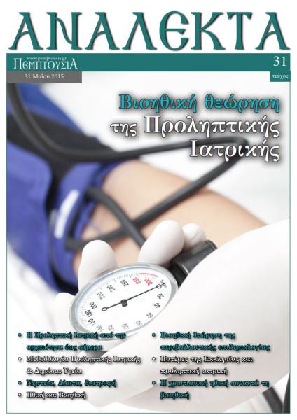 Τεύχος 31