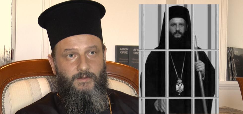 Αποτέλεσμα εικόνας για αρχιεπίσκοπος αχρίδος ιωάννης