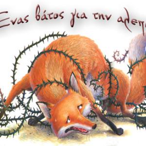 Ένας βάτος για την αλεπού
