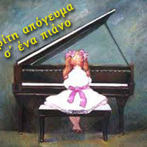 Τρίτη απόγευμα σ΄ ένα πιάνο